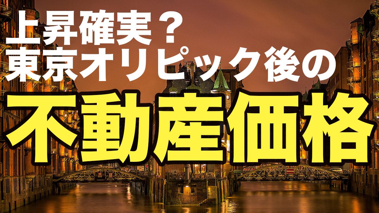 東京オリンピック後の不動産価格